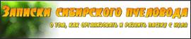 Записки сибирского пчеловода - о том, как организовать и развить пасеку с нуля http://sibir-pchelovod.ru