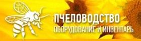 http://beetools.ru/ Пчеловодное оборудование и  пчеловодный инвентарь